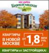 Новостройка в Новой Москве от 1,8 млн р.